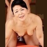 還暦熟女セックス!60歳・六十路の膣内に『ナマ』挿入!奥深くにザーメン中出し!松岡貴美子